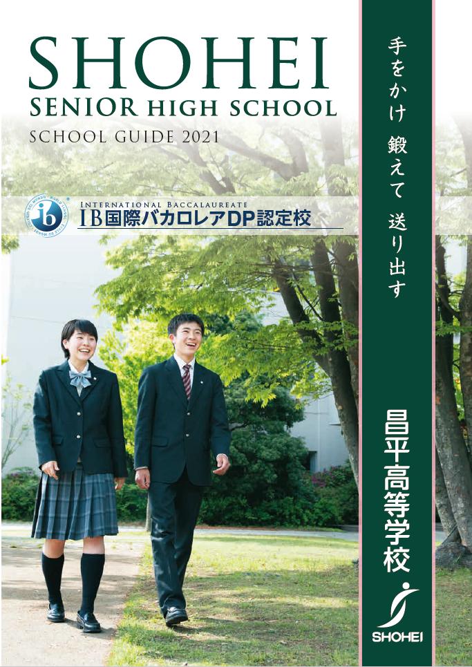 2021 学校案内
