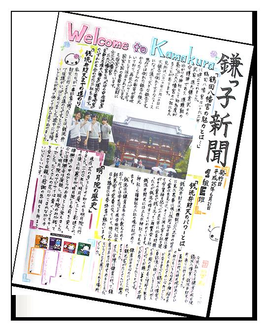 鎌っ子新聞