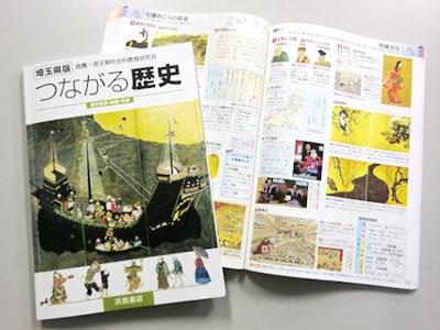 浜島書店<br /> つながる歴史