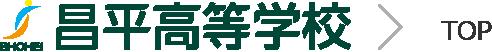 昌平高等学校トップページ