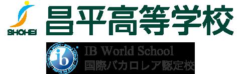 昌平高等学校