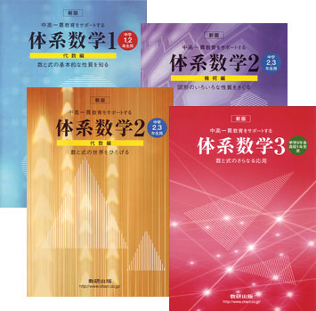 数研出版<br /> 体系数学